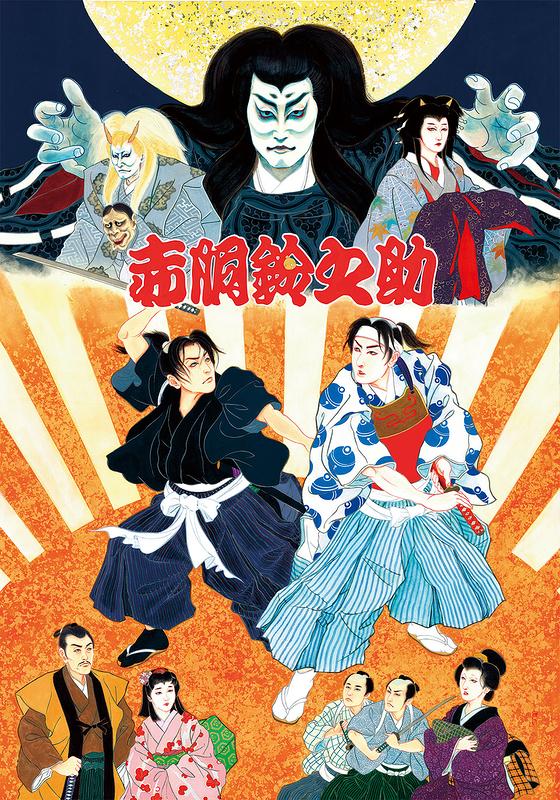 挑む Vol.10 ~完~ 新作歌舞伎「赤胴鈴之助」