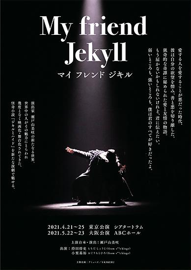 My friend Jekyll