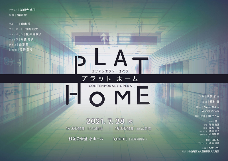 プラットホーム PLAT HOME
