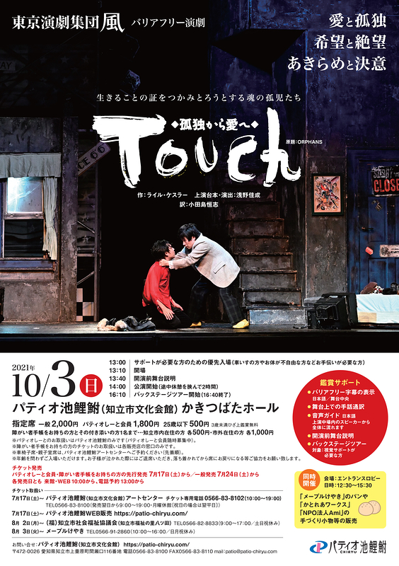 Touch~孤独から愛へ