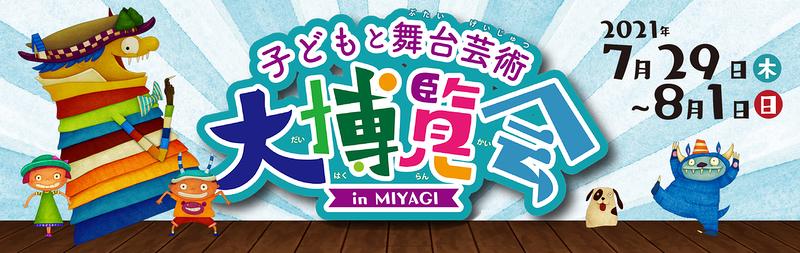 子どもと舞台芸術大博覧会 in MIYAGI