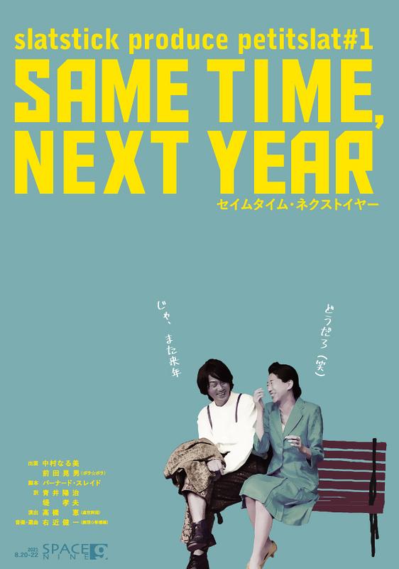 SAME TIME , NEXT YEAR
