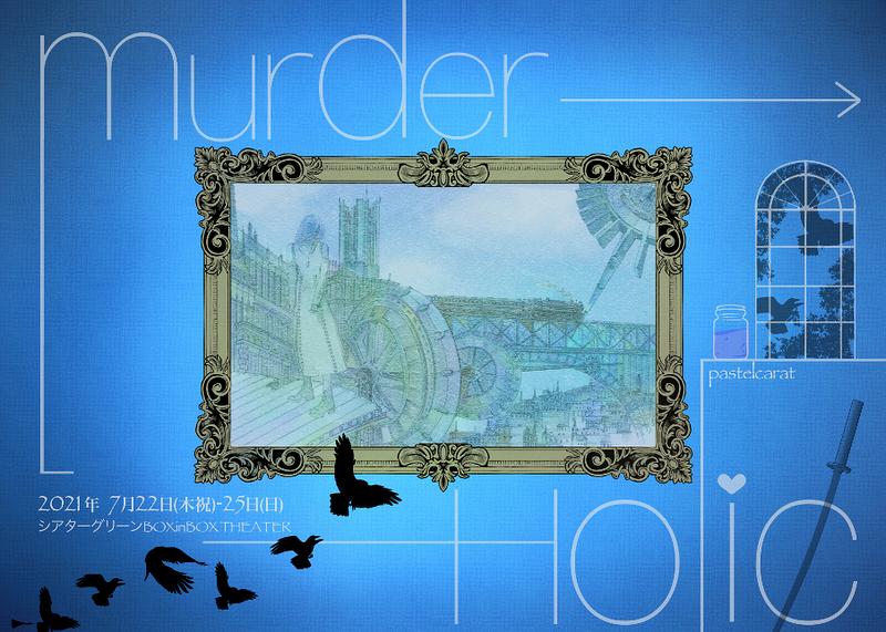 murderHolic