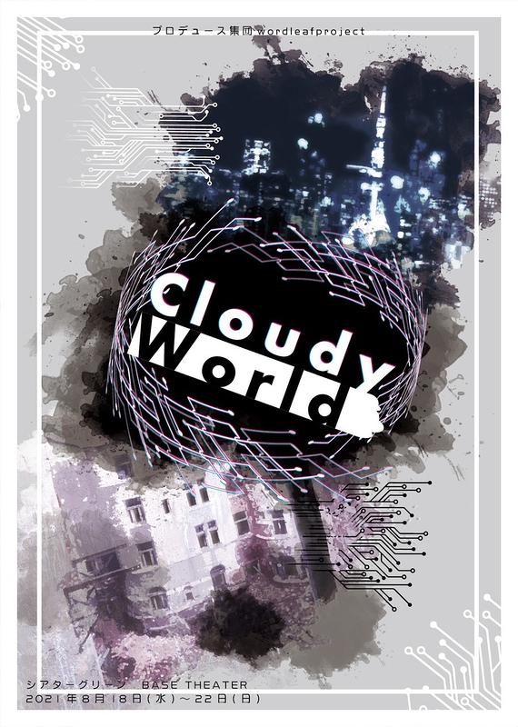 Cloudy World