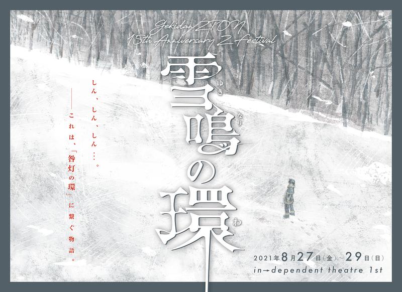 【公演中止】雪鳴の環 -YUKINARI no WA-