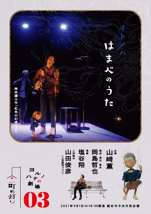 オトノハ「はまべのうた」【埼玉公演中止】