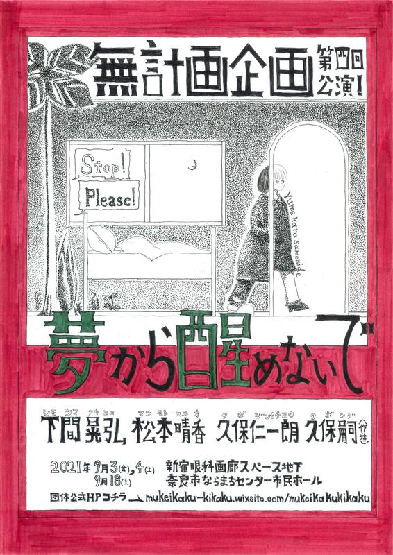 『夢から醒めないで』(東京公演)