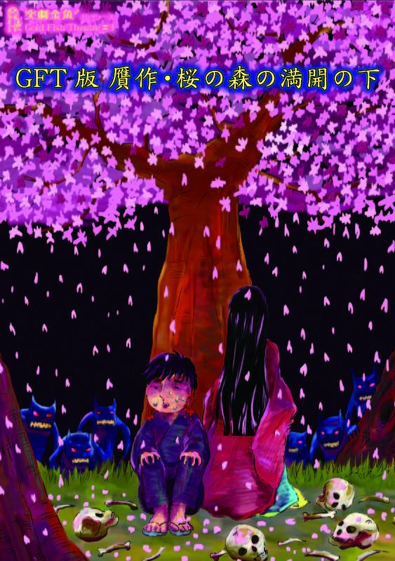 GFT版 贋作・桜の森の満開の下