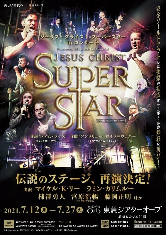 ジーザス・クライスト=スーパースター in コンサート【7月22日昼~7月24日夜まで公演中止】