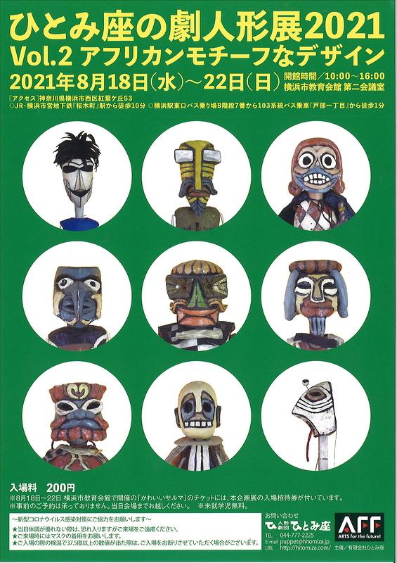 ひとみ座の劇人形展2021