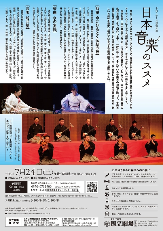 日本音楽のススメ