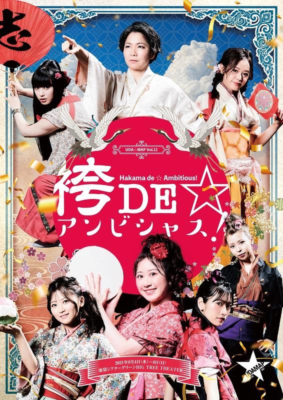 【公演中止】袴DE☆アンビシャス!