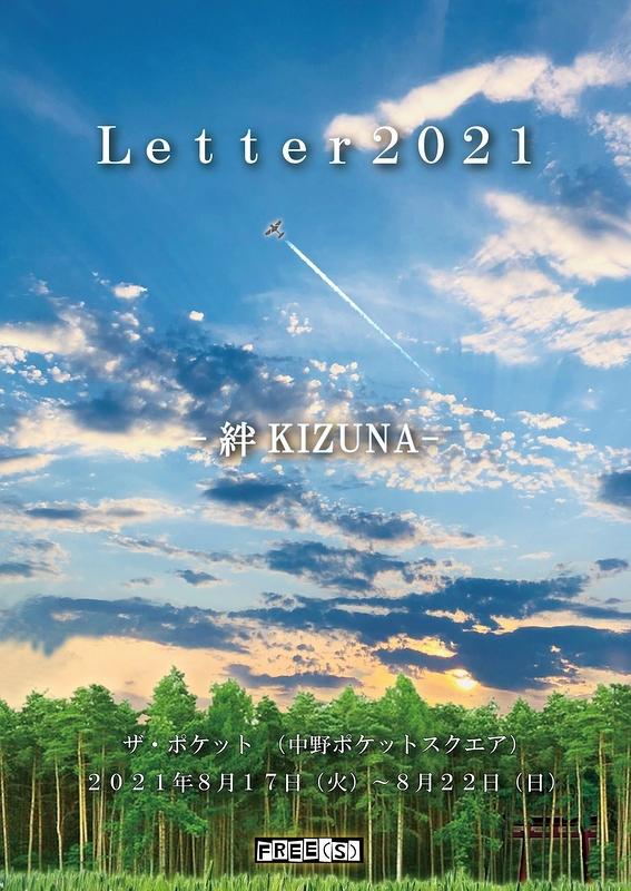 Letter2021