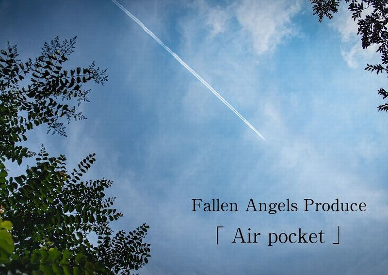 Air pocket