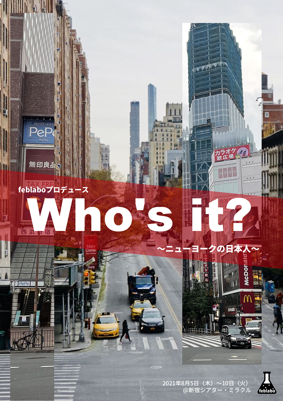 Who's it? 〜ニューヨークの日本人〜