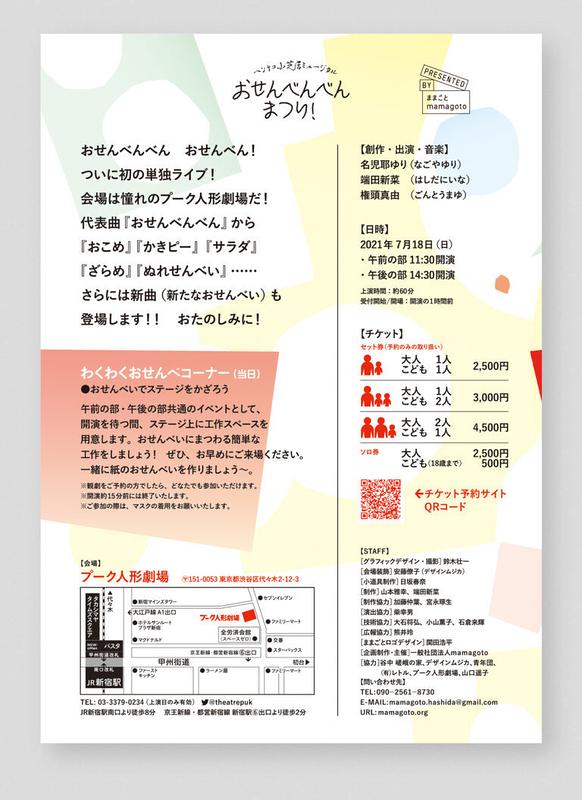 ヘンテコ小芝居ミュージカル『おせんべんべんまつり!』