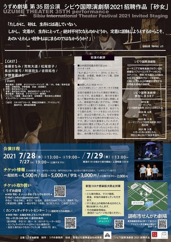 シビウ国際演劇祭2021 招聘作品『砂女』国内プレ公演