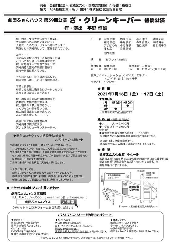 ざ・クリーンキーパー 板橋公演