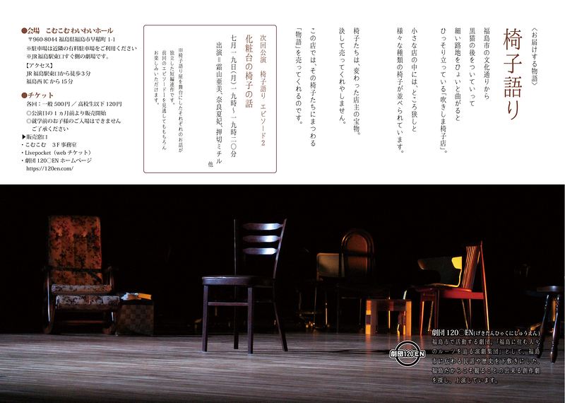 椅子語り -ep.02- 化粧台の椅子の話