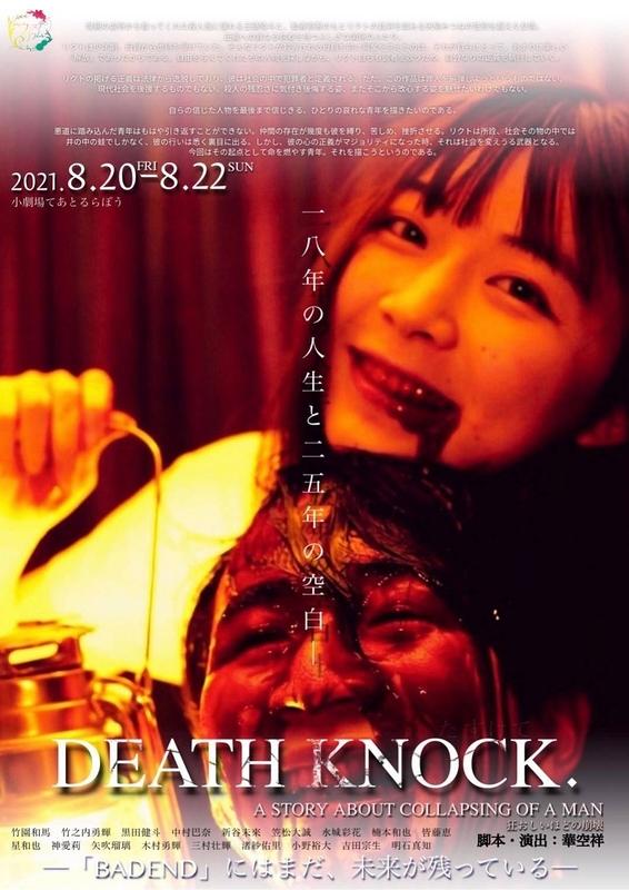 【公演中止】DEATH KNOCK.