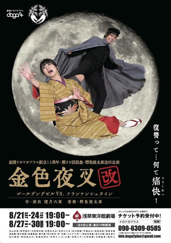 【公演中止】『金色夜叉・改』〜ゴールデンデビル VS. フランケンシュタイン〜