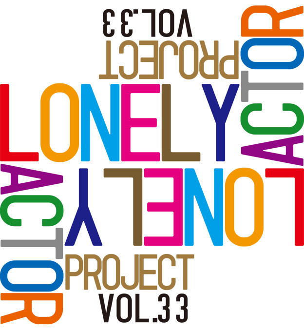LONELY ACTOR PROJECT vol.33