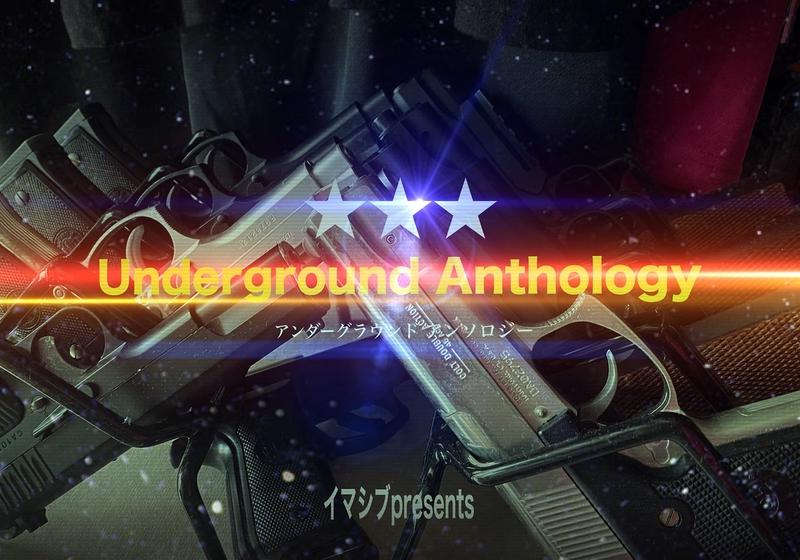 アンダーグラウンド・アンソロジー