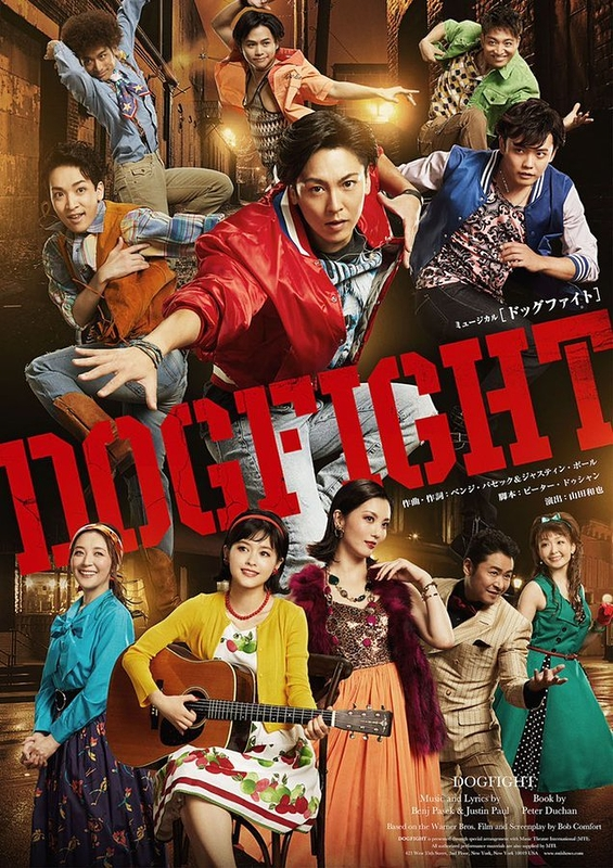 DOGFIGHT [ドッグファイト]