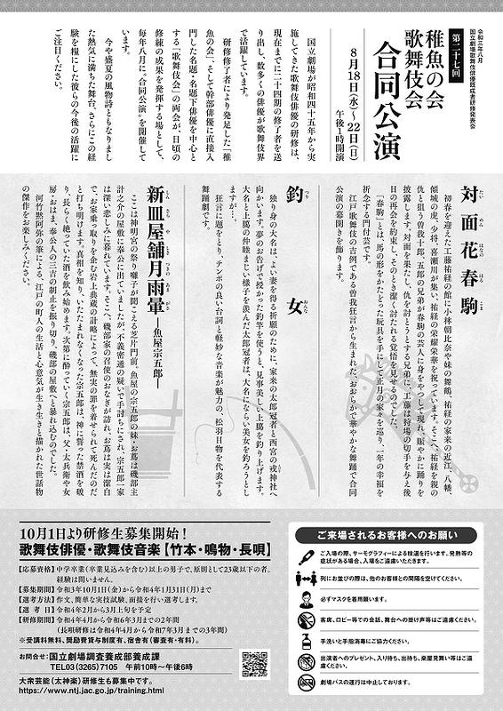 第27回稚魚の会・歌舞伎会合同公演