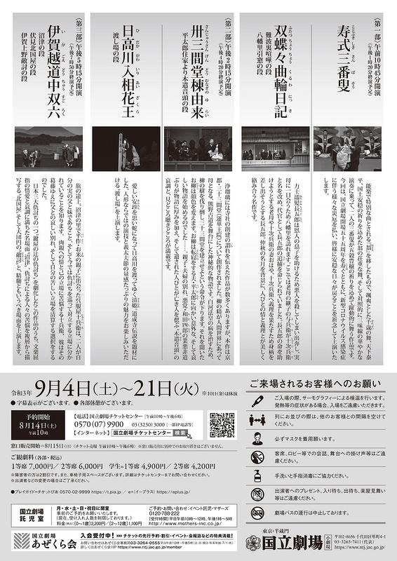 令和3年9月文楽公演