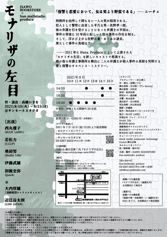 モナリザの左目【公演中止】