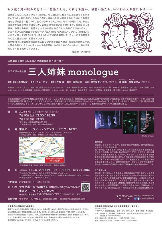 『三人姉妹 monologue』東温公演