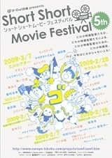 第5回ショートショートムービーフェスティバル 東京本選