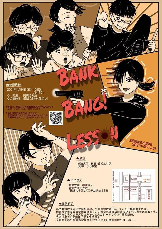 BANK BANG! LESSON