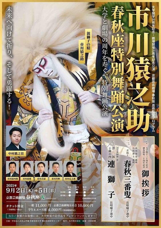 市川猿之助 春秋座特別舞踊公演