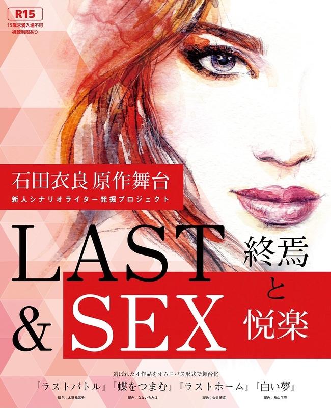 LAST&SEX~終焉と悦楽~