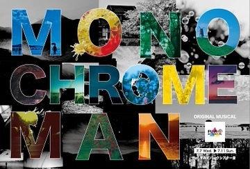 monochrome man