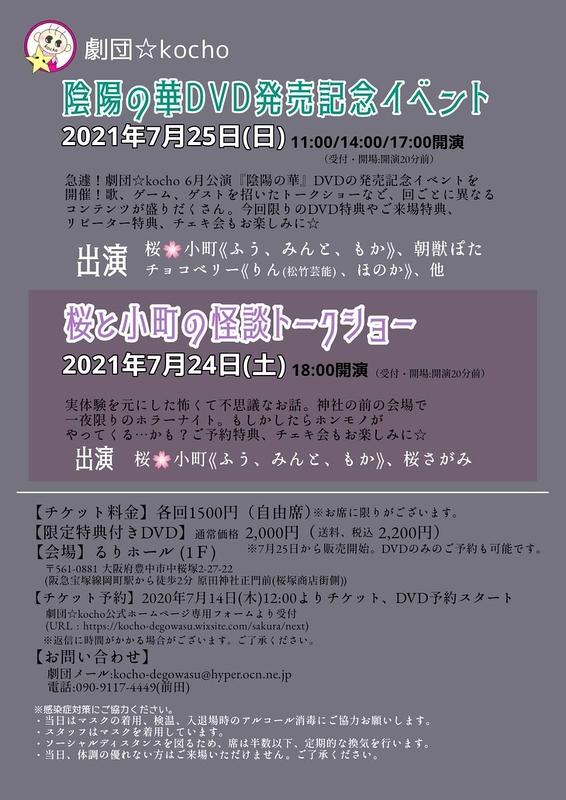 「陰陽の華DVD発売記念イベント」「桜と小町の怪談トークショー」
