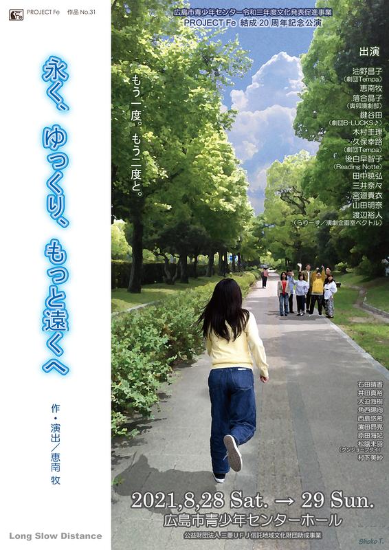 永く、ゆっくり、もっと遠くへ【2021/8/28~29公演中止】