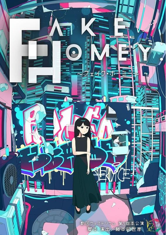 【公演延期】FAKE・HOMEY