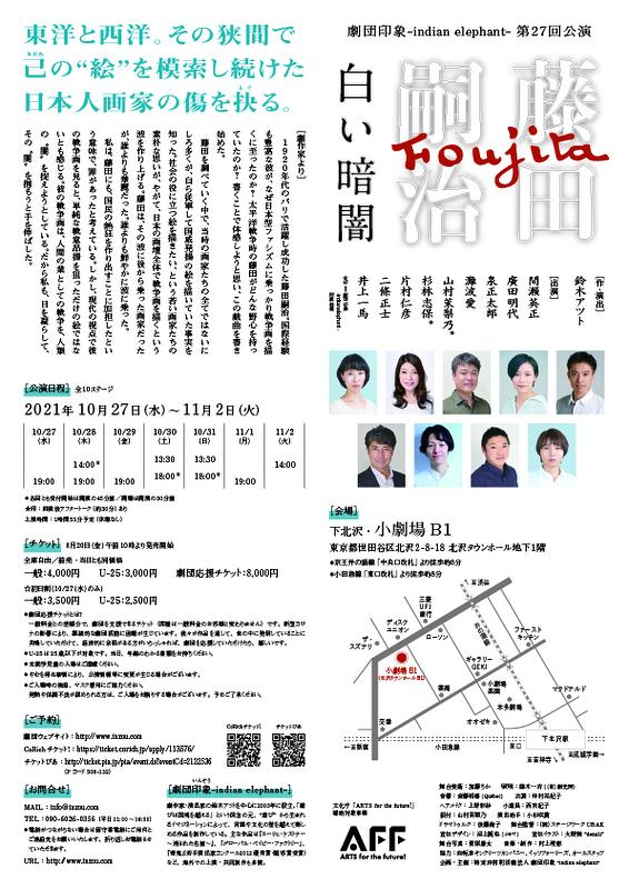 藤田嗣治〜白い暗闇〜