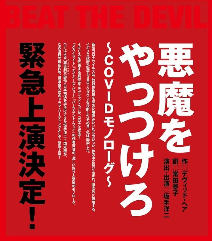 悪魔をやっつけろ ~COVIDモノローグ~【長野】