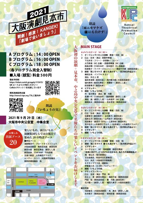 2021 大阪演劇見本市