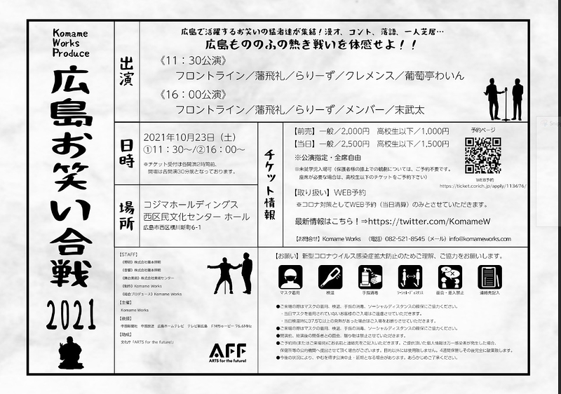広島お笑い合戦2021