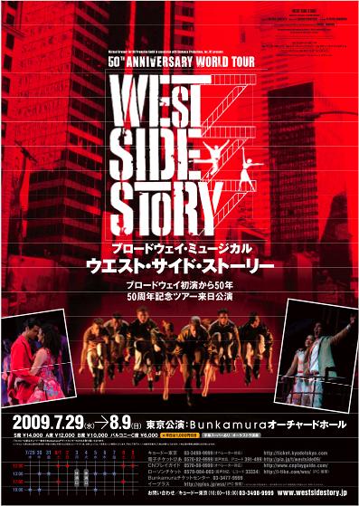 「ウェスト・サイド・ストーリー」50周年ツアー