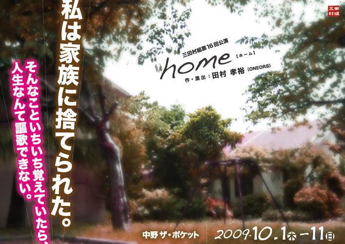 home【作・演出 田村孝裕】