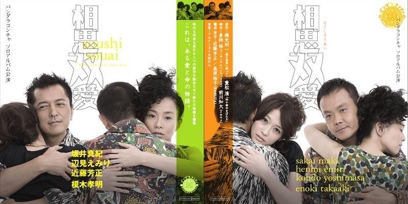 バンダラコンチャ ソロアルバム公演「相思双愛」
