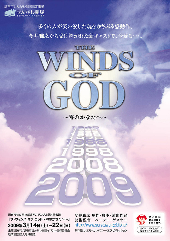 THE WINDS OF GOD 〜零のかなたへ〜