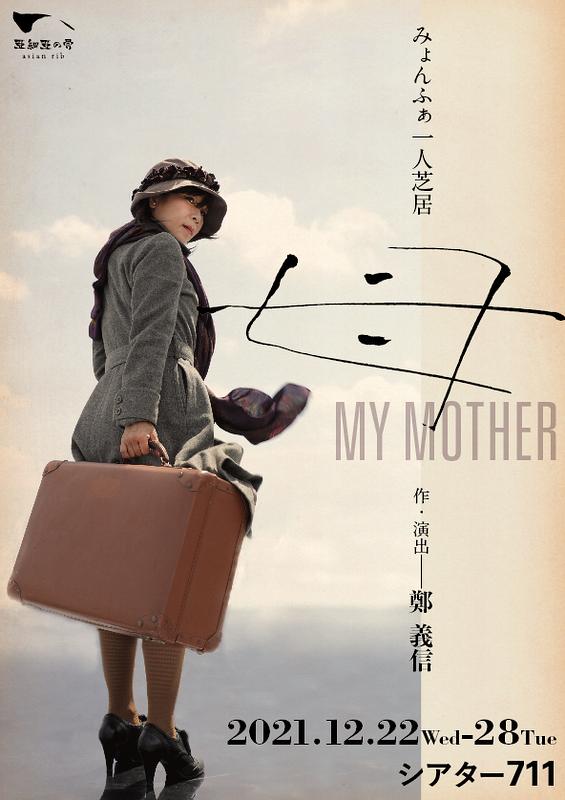 母 My  Mother
