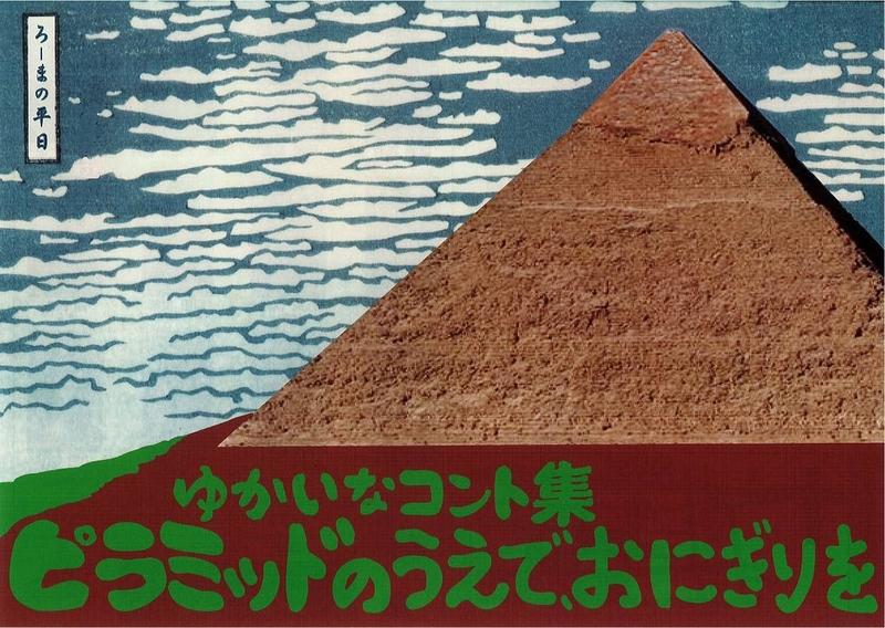 ゆかいなコント集 ピラミッドのうえで、おにぎりを